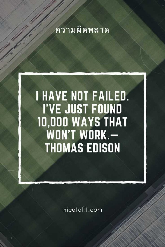 I have not failed. I've just found 10,000 ways that won't work.—Thomas Edison